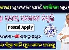 odisha-govt-job